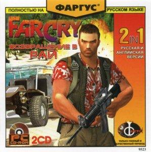 ������� ���� Far Cry ����������� � ���
