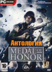 ������� ���� ��������� Medal Of Honor