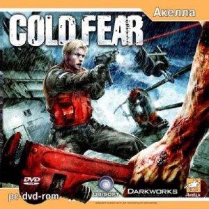 ������� ���� Cold Fear (2005)RUS