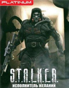 скачать игру S.T.A.L.K.E.R - Исполнитель желаний(2008/МОД/ПАТЧИ)