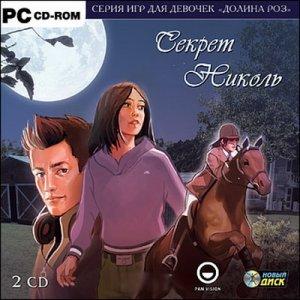 ������� ���� ������ ���. ������ ������ (2006) PC