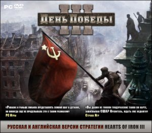 ������� ���� ���� ������ III / Hearts of Iron III (2009/RUS/Repack)