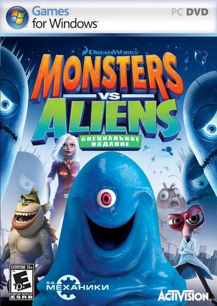 Монстры против пришельцев игра скачать торрент