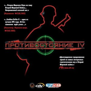 ������� ���� �������������� IV / Sudden Strike II (2002/��������-�/RUS)
