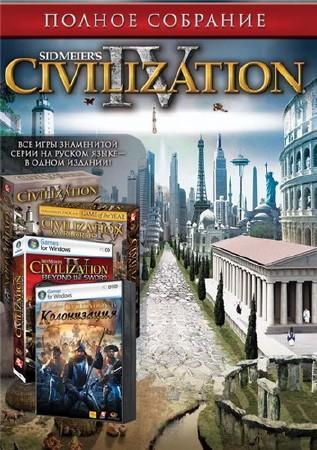 Sid Meier's Civilization 4 [Полное собрание]