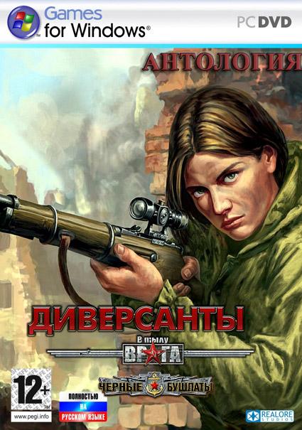 Игры про велико отечественную войну