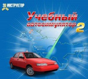 ������� ���� ������� ������������� 2 (2010/RUS) PC