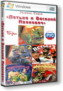 ������� ���� ������� �����. ������ � ������� �������� (1998-2004/RUS) PC