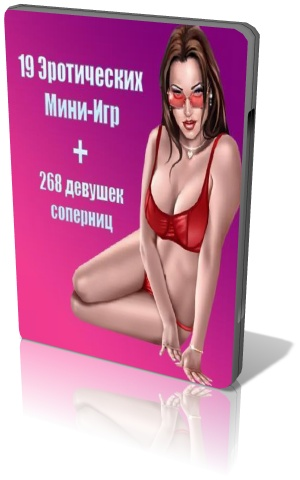 eroticheskie-novie-mini-igri