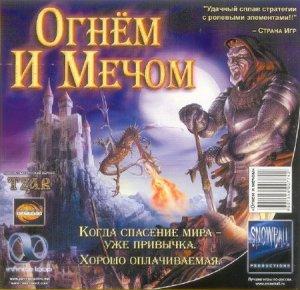 ������� ���� ����� � ����� (1999/RUS) PC