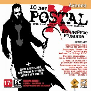 скачать игру бесплатно Postal 10th Anniversary Collectors Edition (2007/RUS) PC