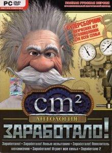������� ���� ����������! - ��������� (5 � 1) (2008/RUS) PC