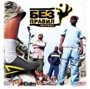 ������� ���� ������ ��� ������ (2004/RUS) PC