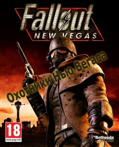 скачать игру бесплатно Fallout: New Vegas - New Vegas Bounties I (2011/Rus) PC