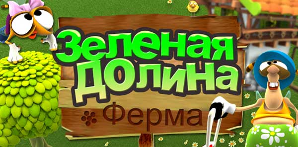 Ферма Зеленая долина / Green Valley (2009/RUS) скачать бесплатно на