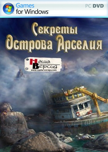 The Secrets of Arcelia Island / Секреты острова Арселия (2011 Hidden Object
